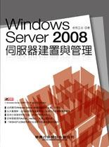 Windows Server 2008 伺服器建置與管理-cover