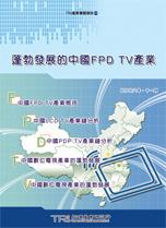 蓬勃發展的中國 FPD TV 產業-cover
