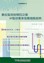 數位監控的明日之星 IP 監控產業發展趨勢剖析-cover