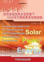 探究多空因素交互影響下 2008 年太陽能產業發展趨勢-cover