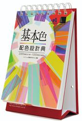 基本色配色設計典-cover