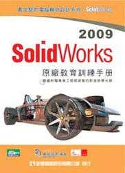 SolidWorks 2009 原廠教育訓練手冊-cover