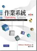 作業系統 (Operating Systems: Internals and Design Principles, 6/e)-cover