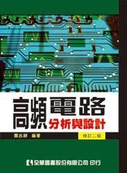 高頻電路分析與設計(修訂二版)-cover