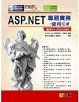 ASP.NET 專題實務-使用 C#-cover
