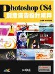 Photoshop CS4 創意廣告設計精粹-cover