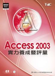 Access 2003 實力養成暨評量, 2/e-cover