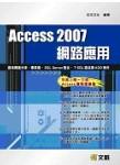Access 2007 網路應用-區域網路分享、專案檔、SQL Server 整合、T-SQL 語法與 ADO 物件-cover