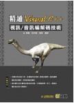 精通 Visual C++ 視訊 / 音訊編解碼技術-cover