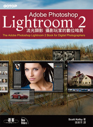 Adobe Photoshop Lightroom 2 流光顯影─攝影玩家的數位暗房 (The Adobe Photoshop Lightroom 2 Book for Digital Photographers)-cover