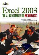 Excel 2003 實力養成暨評量解題秘笈, 3/e-cover