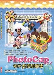 PhotoCap 4.3 相片處理超簡單-cover