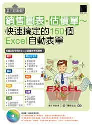 實用超滿載!銷售圖表‧估價單~快速搞定的 150 個 Excel 自動表單-cover