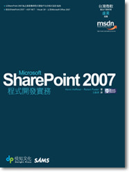 Microsoft SharePoint 2007 程式開發實務 (Microsoft SharePoint 2007 Development Unleashed)-cover