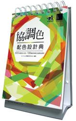 協調色配色設計典-cover