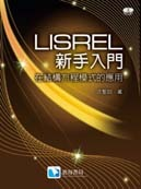 LISREL 新手入門:在結構方程模式的應用-cover