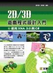 2D/3D 遊戲程式設計入門─使用 XNA 3.0 與 C#-cover