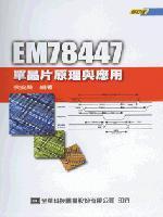 EM78447 單晶片原理與應用