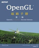 OpenGl 超級手冊 (OpenGL Super Bible, 2/e)-cover