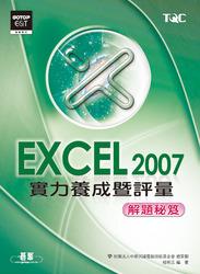 Excel 2007 實力養成暨評量解題秘笈-cover