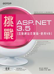挑戰 ASP.NET 3.5 互動網站百寶箱─使用 VB-cover