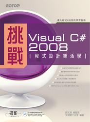 挑戰 Visual C# 2008 程式設計樂活學-cover