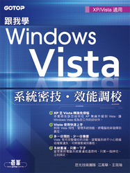 跟我學 Windows Vista 系統密技、效能調校-cover