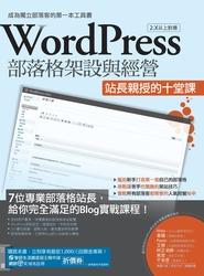 WordPress 部落格架設與經營:站長親授的十堂課-cover