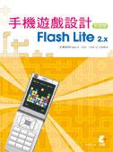 Flash Lite 2.x 手機遊戲設計很簡單