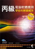 丙級電腦軟體應用學術科解題範本 (2009最新版)-cover