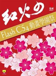 紅火的 Flash CS4 動畫學園祭-cover