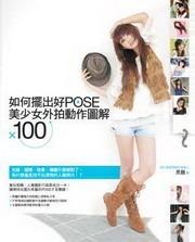 如何擺出好 POSE:美少女外拍動作圖解 ╳ 100-cover