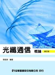 光纖通信概論 (修訂版)-cover