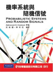 機率系統與隨機信號 (Probabilistic Systems and Random Signals)-cover