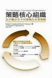 策略核心組織:以平衡計分卡有效執行企業策略, 2/e-cover