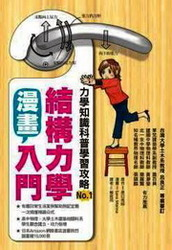 漫畫結構力學入門-cover