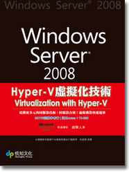 Windows Server 2008 Hyper-V 虛擬化技術-cover