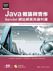 Java 概論與實作─Servlet 網站網頁與資料庫-cover