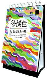 多樣色配色設計典-cover