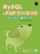 MySQL + PHP 資料庫網頁程式設計實例入門-cover