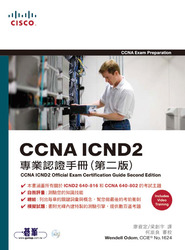 CCNA ICND2 專業認證手冊 (第二版) (CCNA ICND2 Official Exam Certification Guide, 2/e)-cover