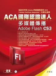 ACA 國際認證達人─多媒體傳播 Adobe Flash CS3-cover