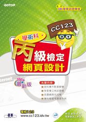 網頁設計丙級檢定學術科 (2009最新版)-cover