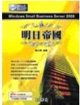 Windows Small Business Server 2008 明日帝國-cover