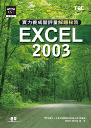Excel 2003 實力養成暨評量解題秘笈, 2/e