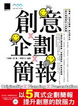 創意 × 企劃 × 簡報-以5頁式企劃簡報提升創意的說服力-cover