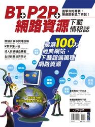 BT + P2P + 網路資源下載情報誌-cover