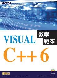 Visual C++ 6 教學範本-cover