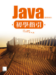 Java 初學指引-使用 SE6-cover