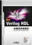 基於 Verilog HDL 的通信系統設計-cover